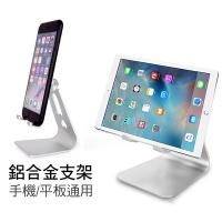 Adjustable aluminum alloy desktop phone/tablet bracket