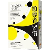 領導者習慣:每天刻意練習5分鐘,建立你的關鍵習慣,學會22種領導核心技能 (General Knowledge Book in Mandarin Chinese)