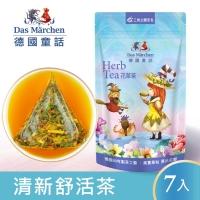 German fairy tale refreshing tea (3g*7pcs/bag)