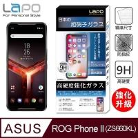 【LAPO】ASUS ROG Phone II (ZS660KL)全膠滿版9H鋼化玻璃螢幕保護貼(滿版黑)