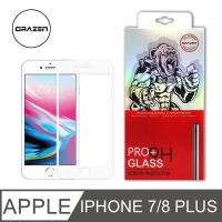 【格森GRAZEN】iPHONE 7 PLUS/8 PLUS 2.9D 電競級磨砂保護貼(白)鋼化玻璃