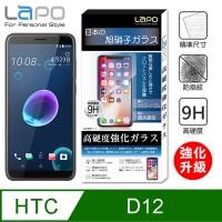 【LAPO】HTC D12 全膠滿版9H鋼化玻璃螢幕保護貼