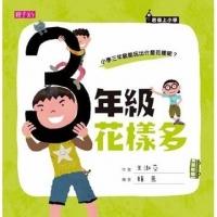 君偉上小學:三年級花樣多 (General Knowledge Book in Mandarin Chinese)