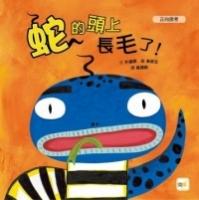 蛇的頭上長毛了!(品格教育繪本:正向思考)(精裝) (General Knowledge Book in Mandarin Chinese)
