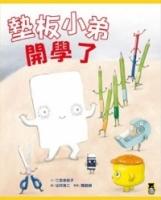 墊板小弟開學了(精裝) (General Knowledge Book in Mandarin Chinese)