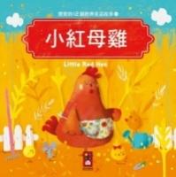 (風車圖書)小紅母雞:寶寶的12個經典童話故事(11)