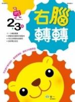 右腦轉轉:2~3歲 (General Knowledge Book in Mandarin Chinese)