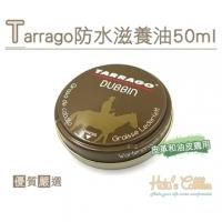 (Tarrago)○ Confessor Cobbler ○ Quality Shoes L209 Tarrago Waterproof Nourishing Oil 50ml - Cans