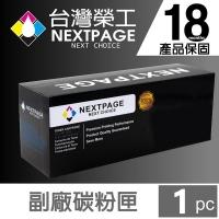 (NEXTPAGE)[Taiwan Ronggong] SAMSUNG MLT-D111L High Capacity Black Compatible Toner Cartridge
