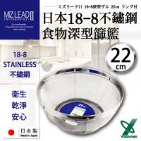 (Yoshikawa)Yoshikawa MIZ-LEADII 18-8 stainless steel deep round drain basket - 22cm