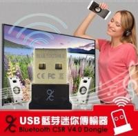 (9C)UBTD-T1 Bluetooth transmitter