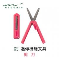"(MIDORI)Japan MIDORI ""XS Series Mini Functional Stationery"" Mini Telescopic Scissors / Pink"