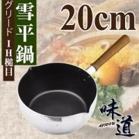(味道)[Taste] 20cm nonstick aluminum mallet wooden snow pan (cooker / stove can be used)