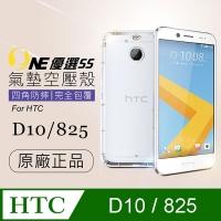 (o-one)[o-one gold bell cover] anti-drop anti-collision! HTC Desire10 D10 transparent air cushion air pressure shell mobile phone shell soft shell sha