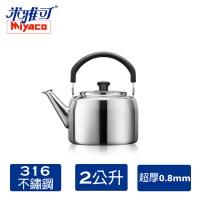 (Miyaco)Miyaco 316 stainless steel elegant flute teapot 2L (MY-6120)