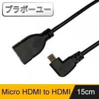 (百寶屋)Black Lab a Micro HDMI (male) to HDMI (female) high-definition video extension cable (left bend)