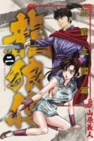 龍狼傳:王霸立國篇(2)拆封不退 (Mandarin Chinese Comic Book)