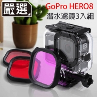 Carefully selected GoPro HERO8 red purple powder diving filter 3 into the group (dedicated for the original waterproof case)