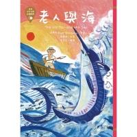 (東方)世界少年文學必讀經典60(28)老人與海