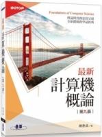 (碁峰資訊)最新計算機概論(第九版)適合資電、理工科