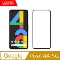 【MK馬克】Google Pixel 4a 5G 高清防爆全滿版玻璃鋼化膜-黑色