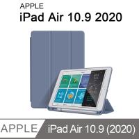 iPad Air 10.9 (2020)帶筆槽 親膚質感三折平板皮套 平板保護套(PA234)紫