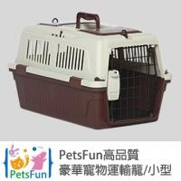 (Petsfun)PetsFun Premium Quality Luxury Pet Transportation Cage (Coffee) Small PChomeGlobal