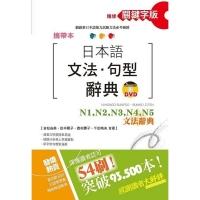 (山田社)攜帶本精修關鍵字版(日本語文法.句型辭典)N1、N2、N3、N4、N5文法辭典(50K+DVD)