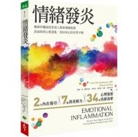 (天下生活)情緒發炎:精神科權威陪你深入探索情緒根源,直面你的心慌意亂,找回身心的自然平衡