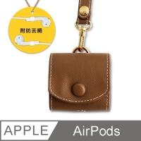 AirPods 奢華品味鈕扣保護包 棕色