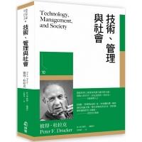 (博雅)技術、管理與社會(軟精裝)