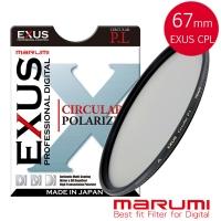 MARUMI EXUS CPL-67mm anti-static, water-repellent, ink-resistant coating polarizer