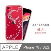 (Meteor)Meteor APPLE iPhone SE2 / 7/8 Austrian rhinestone painted mobile phone case-Sakura Moon