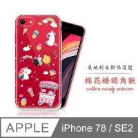 (Meteor)Meteor APPLE iPhone SE2 / 7/8 Austrian Rhinestone Painted Phone Case-Marshmallow Unicorn