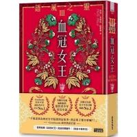 (三采文化)語風之靈III:血冠女王(完)