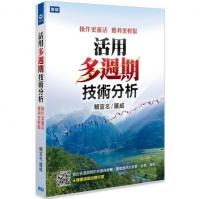 活用多週期技術分析:操作更靈活.獲利更輕鬆 (General Knowledge Book in Mandarin Chinese)