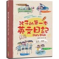 孩子的第一本英文日記Diary Book (General Knowledge Book in Mandarin Chinese)