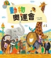 (小魯文化)動物奧運會(精裝)