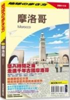 (墨刻出版)摩洛哥