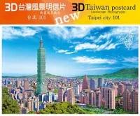 [TAITRA] New No.102 Taipei 101 3D Postcard