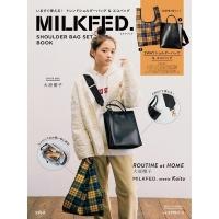 MILKFED.時尚情報特刊:附2用肩提包&環保提袋