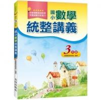 (光田)國小數學統整講義(3年級)