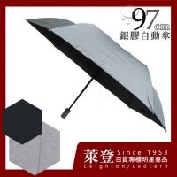 (Leighton/Leotern)[Lydon] Leighton / Leotern umbrella umbrellas silver plastic anti-UV umbrella automatic umbrella to increase silver outer (L971S30)