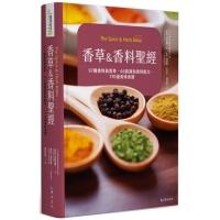 (原水)香草&香料聖經:97種香料與香草.66款調和香料配方.170道美味食譜(精裝)
