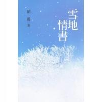 (采薇)雪地情書