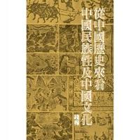 (聯經)從中國歷史來看中國民族性及中國文化(二版)