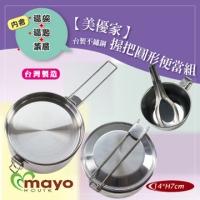 (美優家)[美优家] Taiwan-made stainless steel grip type round lunch combination