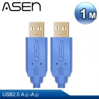 (ASEN)The ASEN USB AVANZATO industrial-grade wire (USB 2.0 A Male to A Male) - 1M