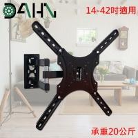 DAHN 14~42 inch LCD TV telescopic rotating wall mount/cantilever TV bracket