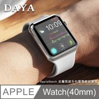【DAYA】Apple Watch 40mm 金屬質感全包覆保護殼套-迷幻銀